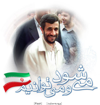 President Mahmoud Ahmadinejad of Iran<font size=-2>(Source: Mardomyar.ir )</font>