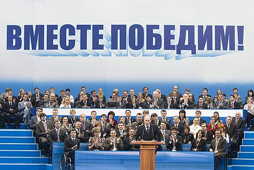 Vladimir Putin accepts United Russia leadership role.  The sign reads, &quot;We will win together!&quot; <font face=Arial size=-2>(Source: kommersant.com)</font>