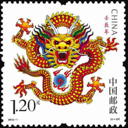 China's 2012 Year of the Dragon postage stamp