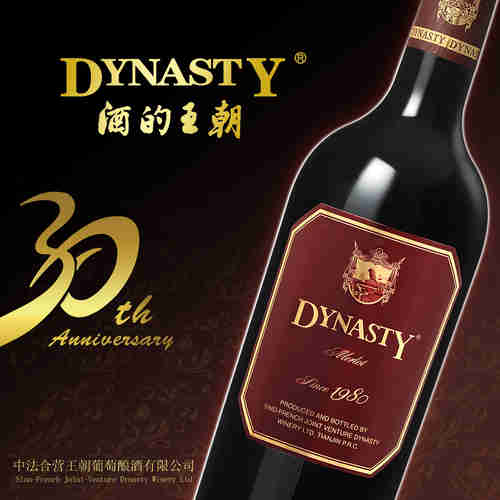 Ad for Dynasty Red Wine, a joint venture of China and France