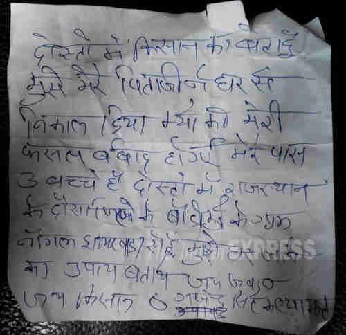 Gajendra Singh's suicide note (Indian Express)