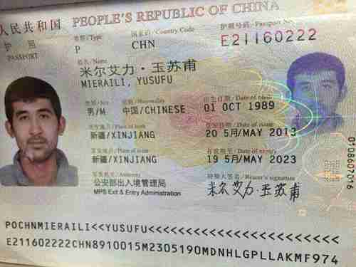 Alleged image of suspect's passport (not confirmed)