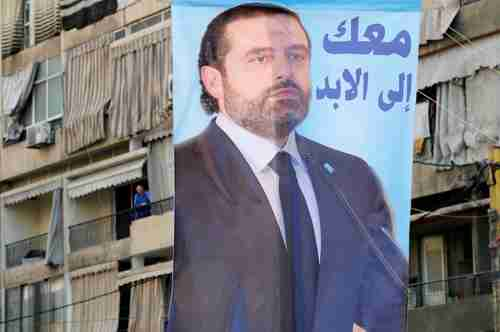 A poster depicting Saad al-Hariri, hanging in a neighborhood of his supporters in Beirut.  The words say 'With you forever.'  (Reuters)