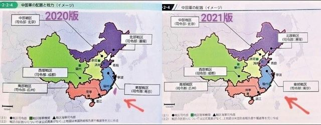 Japan's Ministry of Defense removes Taiwan from China in map (Taiwan News)
